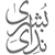 boshra-logo-copy